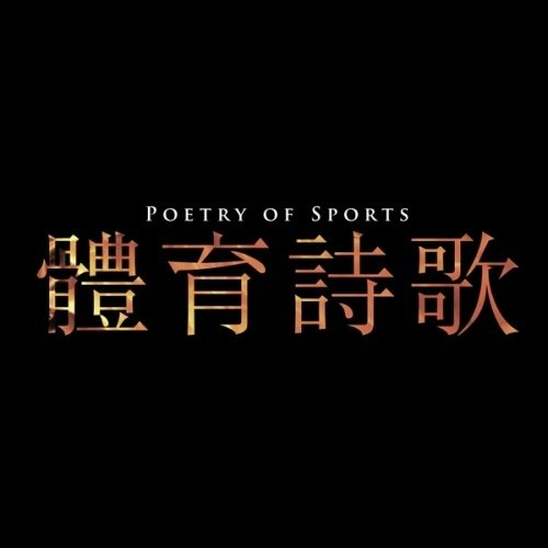 POETRY OF SPORTS OF CHINA